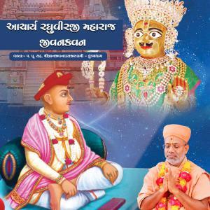 Acharya Raghuvirji Maharaj Jivankavan