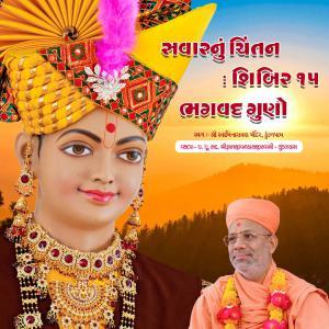 Savar nu Chintan Shibir 15 Bhagvad Guno