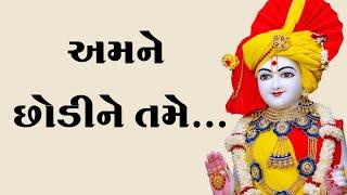 Amane Chhodine Tame Chalya Mara Nath...