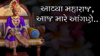 Aavya Maharaj Aaj Mare Aangane...