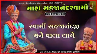 Swami Sahajanandji Mane Vala Lage...