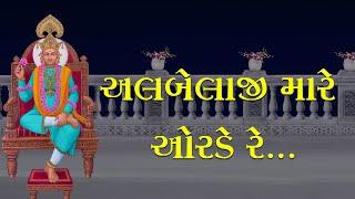 Albelaji Pran Aadhar Re...