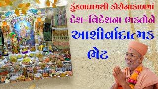 Desh-Videshna Bhaktone Aashirvadatmak Bhet