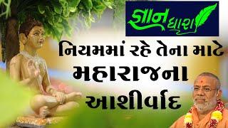 Niyamma Rahe Tena Mate Maharajna Aashirvad