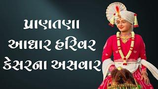 Prantana Aadhar Harivar...