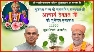 Gujarat Rajya Ke Mahamahim Governor Shree Acharya Devvratji Ki Shubhechha Mulakat & Vriksharopan Samaroh