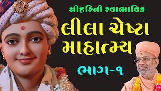 ShreeHarini Swabhavik Leela Chesta Mahatmya | શ્રીહરિની સ્વભાવિક લીલા ચેષ્ટા માહાત્મય | By Pu. Pu.Gyanjivandasjiswami - Kundaldham