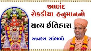 Mananiya Katha By Pu. Guruji | પૂ.ગુરૂજી મનનીય કથાઓ | Pu.Gyanjivandasji Swami - Kundaldham