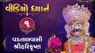 👍 Video Dhyan   વીડિયો ધ્યાન   Pu. Gyanjivandasji Swami - Kundaldham