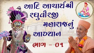 Aadi Acharya Shree Raghuvirji Maharaj | Jivankavan | Pu. Gyanjivandasji Swami - Kundaldham
