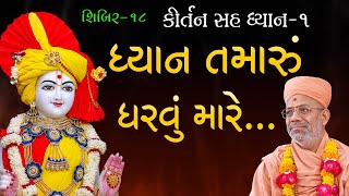 Kirtan Sah Dhyan   Shibir - 18   કીર્તન સહ ધ્યાન   શિબિર - ૧૮   15 Oct 2009 - 20 Oct 2009   25 to 26 Nov 2009   By Pu. Gyanjivandasji Swami - Kundal