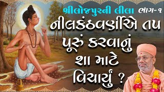 Shree Lojpurni Leela | શ્રીલોજપુરની લીલા | 17 Feb 2018 to 21 Feb 2018 | Pu. Gyanjivandasji Swami - Kundaldham