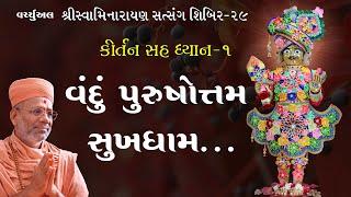 Kirtan Sah Dhyan   Shibir - 29   કીર્તન સહ ધ્યાન   શિબિર - 29   By Pu. Gyanjivandasji Swami - Kundaldham