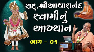 Vividh Santona Aakhyan   વિવિધ સંતોના આખ્યાન   By Pu.Gyanjivandasji Swami - Kundaldham