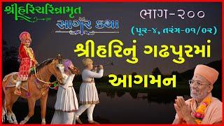 Sagar Katha | Pur - 4 | સાગર કથા | પુર - ૪ | Sagar Granth Katha | By Pu. Gyanjivandasji Swami - Kundaldham