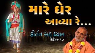Kirtan Sah Dhyan   Shibir - 17   કીર્તન સહ  ધ્યાન   શિબિર - ૧૭   26 Oct 2008 - 02 Nov 2008   By Pu. Gyanjivandasji Swami - Kundaldham