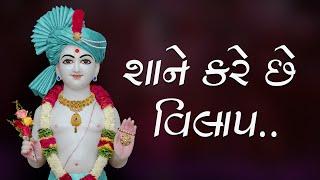 Purushottam na Kirtano | પુરુષોત્તમના કીર્તનો । Sung by Pu Gyanjivandasji Swami Kundaldham