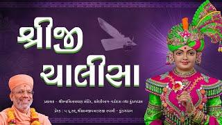 Swaminarayan Mul Granth | સ્વામિનારાયણ મૂળ ગ્રંથ