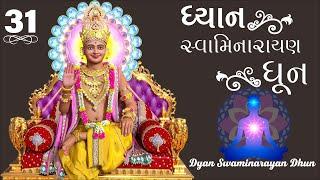 Dhyan Swaminarayan Dhun | ધ્યાન સ્વામિનારાયણ ધૂન | by Pu.GyanjivandasjiSwami - Kundaldham