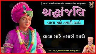 Shraddhanjali | શ્રદ્ધાંજલિ | Pu. Gyanjivandasji Swami - Kundaldham