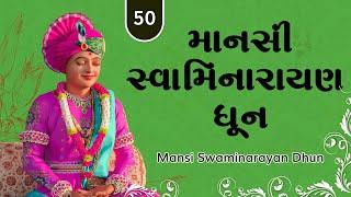 Mansi Swaminarayan Dhun | માનસી સ્વામિનારાયણ ધૂન | by Pu.Gyanjivandasjiswami - Kundaldham