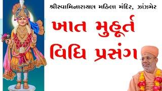 Ashirvad | Shubhechha | Shraddhanjali