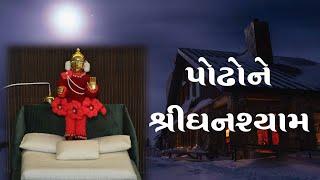 Podho Pran Aadhar | પોઢો પ્રાણ આધાર | Pu. Gyanjivandasji Swami - Kundaldham