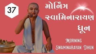 Morning Swaminarayan Dhun | મોર્નિંગ સ્વામિનારાયણ ધૂન | by Pu.GyanjivandasjiSwami - Kundaldham