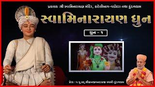 Swaminarayan Dhun | સ્વામિનારાયણ ધૂન | Pu. Gyanjivandasji Swami - Kundaldham