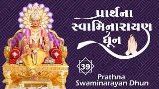 Prarthana Swaminarayan Dhun | પ્રાર્થના સ્વામિનારાયણ ધૂન | by Pu.GyanjivandasjiSwami - Kundaldham