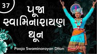 Pooja Swaminarayan Dhun   પૂજા સ્વામિનારાયણ ધૂન   by Pu.Gyanjivandasjiswami - Kundaldham