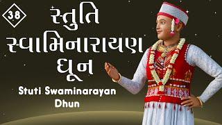 Stuti Swaminarayan Dhun   સ્તુતિ સ્વામિનારાયણ ધૂન   by Pu.GyanjivandasjiSwami - Kundaldham