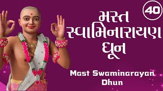 Mast Swaminarayan Dhun | મસ્ત સ્વામિનારાયણ ધૂન | by Pu.GyanjivandasjiSwami - Kundaldham