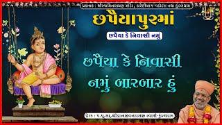 Chhapaiyapurma | છપૈયાપુરમાં | Pu. Gyanjivandasji Swami - Kundaldham