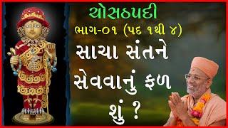 👍 Chosathpadi | ચોસઠપદી | Pu. Gyanjivandasji Swami - Kundaldham