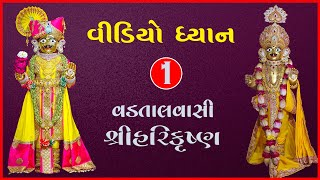 Video Dhyan   વીડિયો ધ્યાન   Pu. Gyanjivandasji Swami - Kundaldham