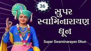 Super Swaminarayan Dhun | સુપર સ્વામિનારાયણ ધૂન | by Pu.GyanjivandasjiSwami - Kundaldham