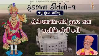 Kundalna Kirtano - 01 | કુંડળના કીર્તનો - ૦૧ | Pu. Gyanjivandasji Swami - Kundaldham