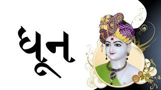 Swaminarayan Dhun | સ્વામિનારાયણ ધૂન | by P.P.Gyanjivandasjiswami - Kundaldham