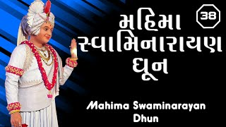 Mahima Swaminarayan Dhun | મહિમા સ્વામિનારાયણ ધૂન | by Pu.GyanjivandasjiSwami - Kundaldham