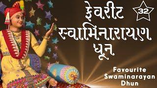 Favourite Swaminarayan Dhun | ફેવોરેટ સ્વામિનારાયણ ધૂન | by Pu.GyanjivandasjiSwami - Kundaldham