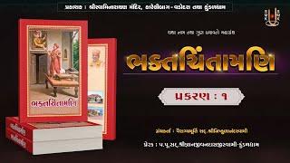 ભક્તચિંતામણી | Bhaktchintamani | Mul Granth | Video Book | Pu. Gyanjivandasji Swami - Kundaldham