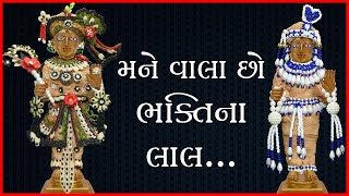 Mane Vala Chho Bhaktina Lal...