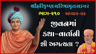 Jivanma Katha-Vartani Shi Agatyata ?