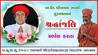 Pu. Achal Swami Kundaldhamne Shraddhanajali Arpan Karta P. Pu. H. H. 1008 Acharya Shree Rakeshprasadji Maharaj - Vadtal