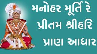 Manohar Murti Re Pritam Shreehari Pran Aadhar...