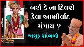 Birthday na Divase Keva Ashirvad Mangay ? Achuk Sambhalo