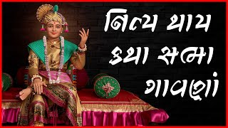 Nitya Thay Katha Sabha Gavana...