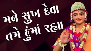 Mane Sukh Deva Tame Hu Ma Rahya...
