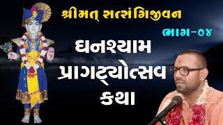 Ghanshyam Pragtyotsav Katha